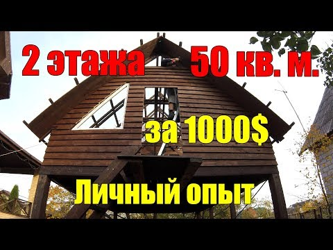 Дом за 1000 ДОЛЛАРОВ 50 кв. метров - РЕАЛЬНО!