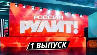 Россия рулит! | Выпуск №1