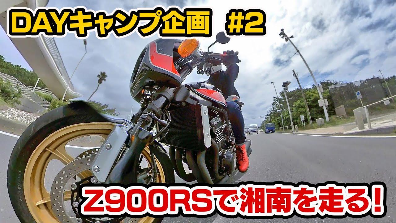 #34 ソロツーリングで湘南を走る!