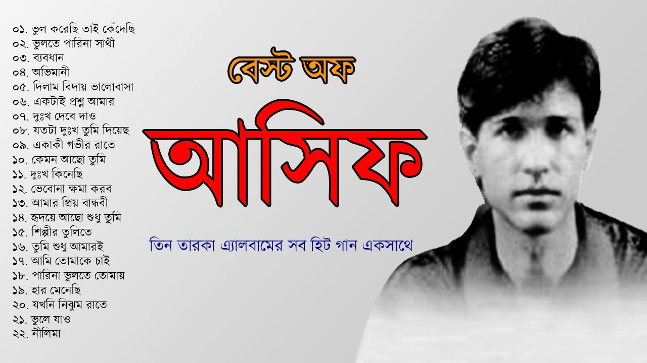 Download আসিফের সেরা যত গান একসাথে   Asif Best Songs Collections   Asif Akbar   Bangla songs   Gaaner Jogot