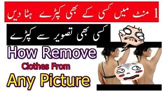 How Remove Clothes From Any Picture, android app,TouchRetouch