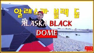 얼음빙어낚시텐트 알래스카 블랙 돔 [ALASKA BLA…