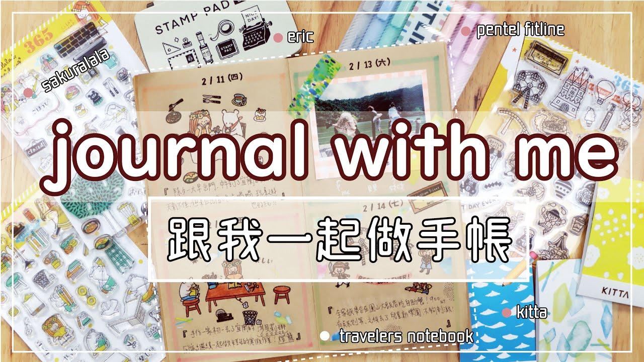 【Journal With Me】只用四種用具創造出手帳簡單風!水晶印章(印台) 螢光筆 色鉛筆 紙膠帶