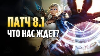 WOW 8.1 TIDES OF VENGEANCE: ОСНОВНЫЕ НОВИНКИ ПАТЧА [БИТВА ЗА АЗЕРОТ]