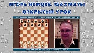 Обучение шахматам. Игорь Немцев, открытый урок 6