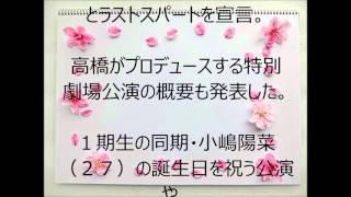 AKB高橋みなみ 卒業コンサートの開催決定!たかみなAKB卒業最後のセンターとなる楽曲が気になりますね。