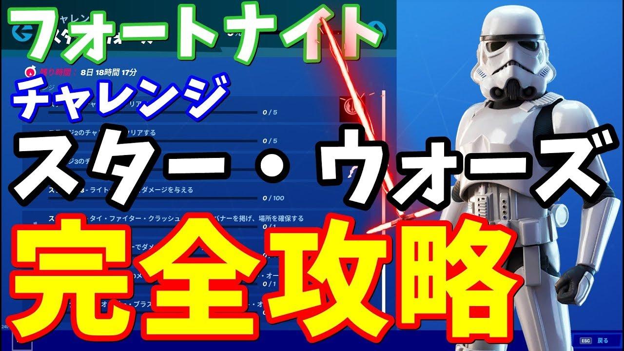 【フォートナイト】チャレンジ「スター・ウォーズ」完全攻略 - タイファイタークラッシュサイトの場所 ...