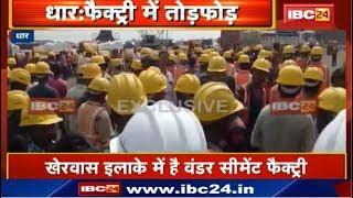 Dhar News MP : Cement Factory में मजदूरों ने की तोड़फोड़ | Salary नहीं मिलने से नाराज हैं मजदूर
