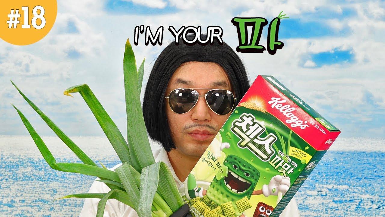 첵스파맛! 아이스 묻고 더블로가!  I AM YOUR FA!    Green Onion Flavor Chex Cereal    진상도 리뷰쇼 EP. 18 (ENG SUB)