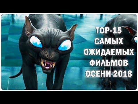 ТОП-15: Самые ОЖИДАЕМЫЕ Фильмы. ОСЕНЬ 2018