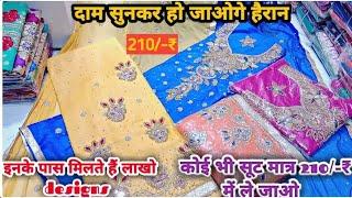लेडीज boutique सूट का सबसे बड़ा market | Suits खरीदें सोच से भी सस्ते दामों पर मात्र 210/-₹ में