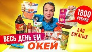 Весь день ем продукты из гипермаркета ОКЕЙ / Мажор завтрак, обед и ужин для Богатых!