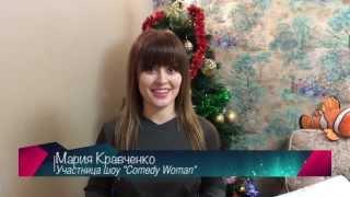 Видеопоздравление. Мария Кравченко