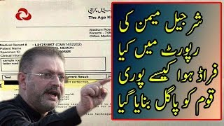 Analysis and Reality Behind The Report of Sharjeel Memon
