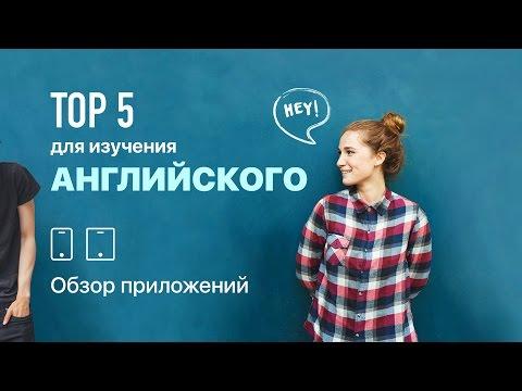 Топ 5 приложений для изучения Английского языка