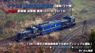 JR九州 マヤ検 肥薩線 (初プッシュプル運転) 201812/13