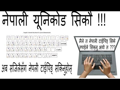 Nepali Typing Using Unicode | नेपली यूनिकोडको प्रयोग |