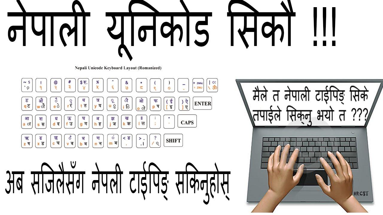 english to nepali typing software free download