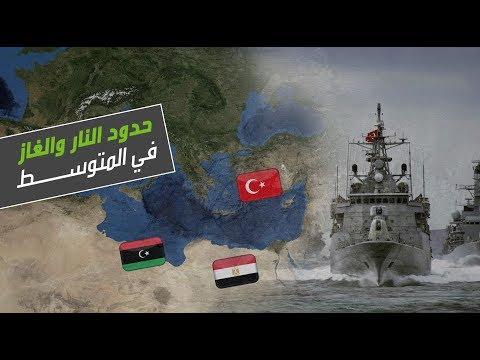 من الخاسر ومن الرابح من التمدد البحري التركي؟  - نشر قبل 4 ساعة