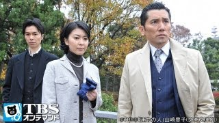 弓成(本木雅弘)と三木昭子(真木よう子)の裁判は佳境に入っていた。外務省...
