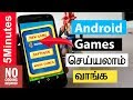 How to create Android Games in 5 minutes without coding | TTG