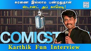 even-if-you-make-fun-of-me-its-ok-karthik-kumar-fun-interview-comicstaan-hindu-tamil-thisai