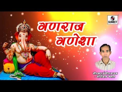 Ganraj Ganesha - Superhit Ganesh Bhajan | Gopinath Kallal | Hindi Bhajan, Bhakti Songs