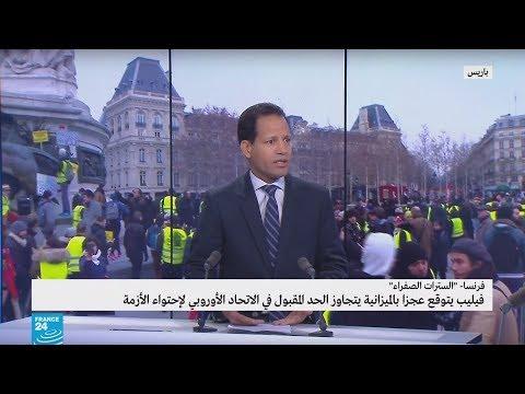فرنسا: الحكومة في سباق مع الزمن لتفادي الاحتجاج السادس لحركة -السترات الصفراء-  - نشر قبل 1 ساعة