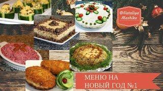 МЕНЮ НА НОВЫЙ ГОД 2018. Гости будут в восторге! 6 вкуснейших блюд .МЕНЮ №1.