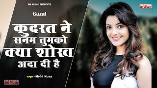 Love Song - Kudrat ne sanam tumko HD, Singer - Mo. Niyaz