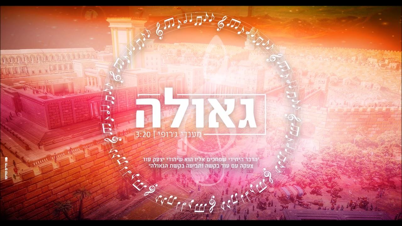 מנדי ג'רופי - גאולה | Mendi Jerufi - Geulah