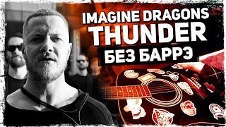 Как играть Imagine Dragons - Thunder на гитаре БЕЗ БАРРЭ (Подробный разбор) Аккорды, видеоурок