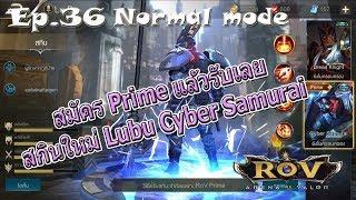 ROV Lubu : Normal mode. สมัคร Prime เพื่อสกินนี้โดยเฉพาะ พร้อมรีวิวสกินใหม่ Lubu Cyber Samurai