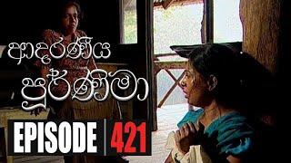 Adaraniya Purnima | Episode 421 10th February 2021 Thumbnail