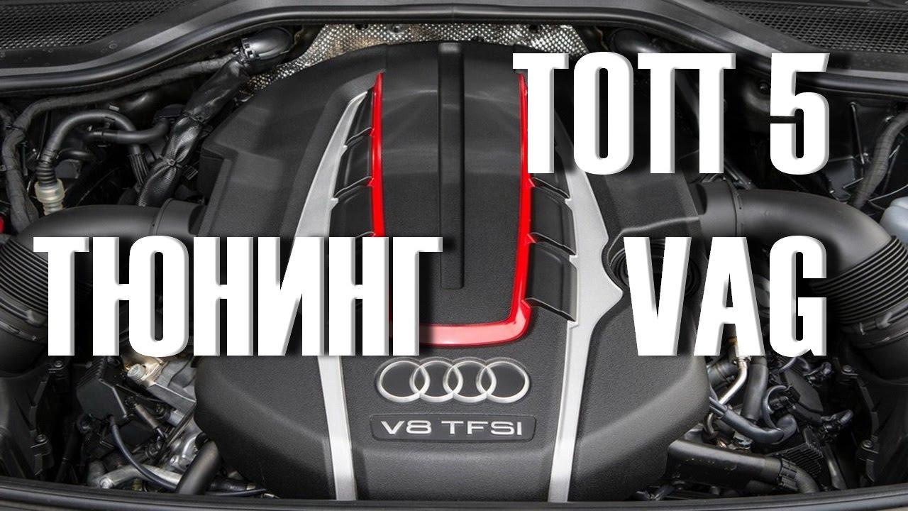 ТОП 5 МОТОРОВ VAG (AUDI VW SKODA) ДЛЯ ТЮНИНГА