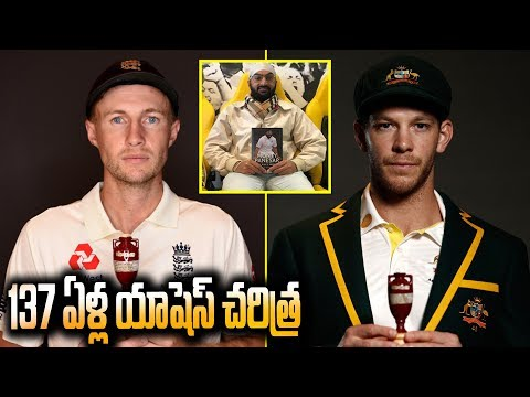 Ashes History | England Vs Australia Cricket Match | Ashes Cricket 2019 | Ashes Highlights | ALO TV