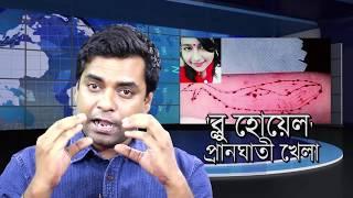 ব্লু হোয়েল নামের মরন খেলা II Blue Whale Challange II Bangla Infotube