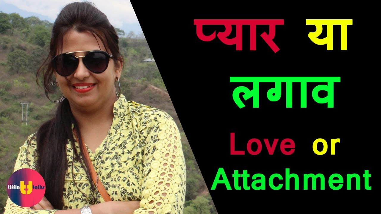 Difference Between Love & Attachment or Attraction in