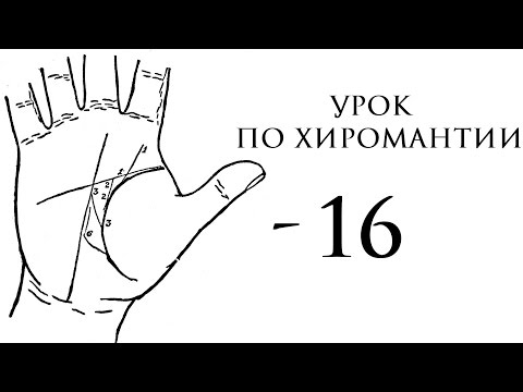16. Урок по хиромантии. Линия Жизни, знаки на ней