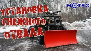 Установка снежного отвала Motax