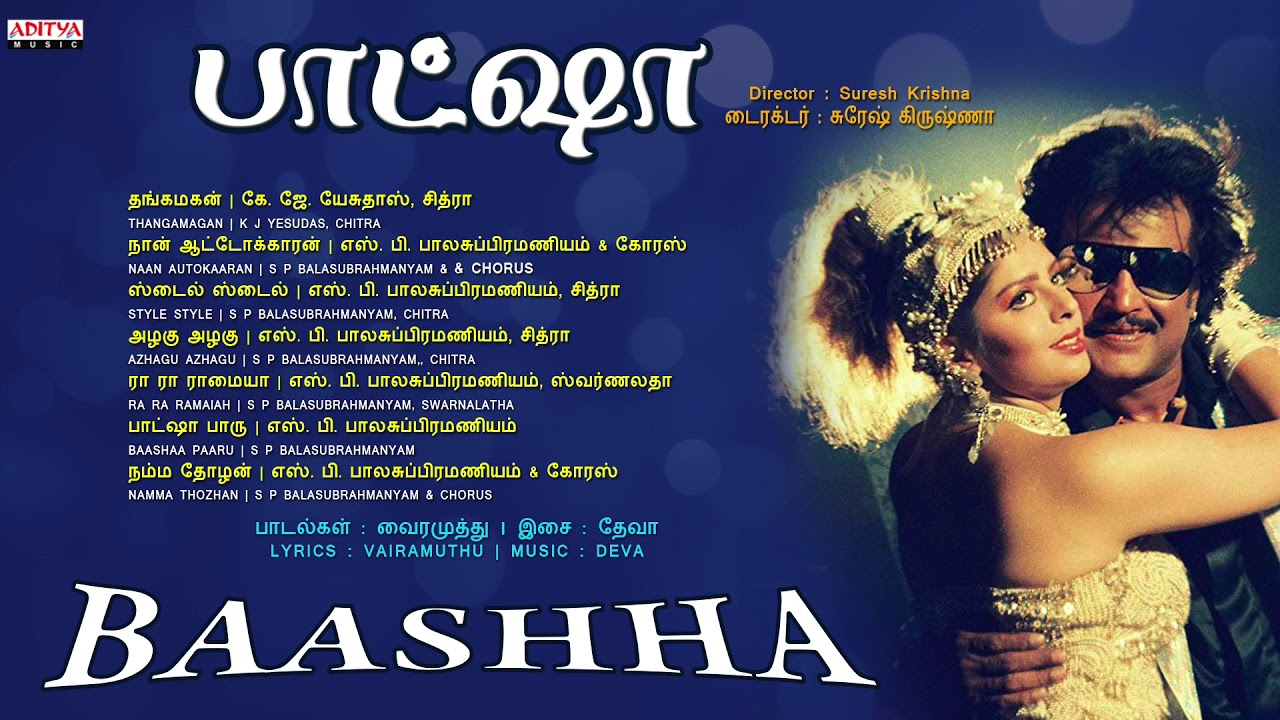 Baashha Tamil Full Songs Jukebox ||  Rajnikanth,  Nagma || Deva || Suresh Krishna