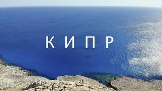 3 Кипр Протарас Пляжи закаты и рассветы