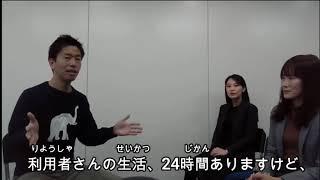 【特定技能 介護】PART1 CHAPTER1①尊厳を支える介護