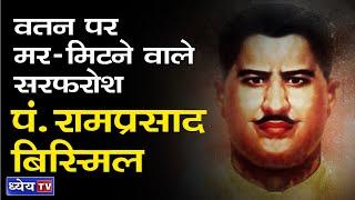 DNS : Pt. Ram Prasad Bismil: Hero of Kakori