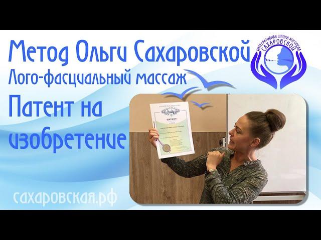 Метод Ольги Сахаровской.  Лого фасциальный массаж.  Патент на изобретение.