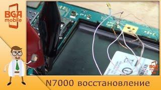 Samsung N7000 восстановление