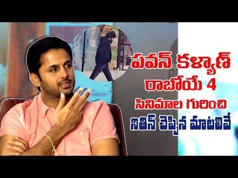 Nithin Talks About Pawan Kalyan Upcoming Movies || Bheeshma Team FUNNY Interview | IG telugu