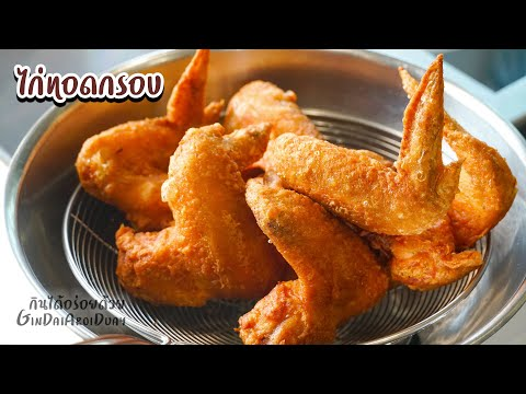 วิธีทำไก่ทอดกรอบ สูตรแป้งกรอบนาน ไก่ทอดน้ำปลา เครื่องปรุงน้อย ทำง่ายอร่อยมาก l กินได้อร่อยด้วย