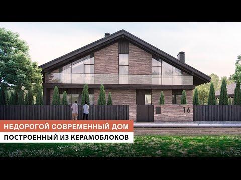 Обзор недорогого современного дома традиционной формы из керамоблоков 259 м2 смотреть видео онлайн