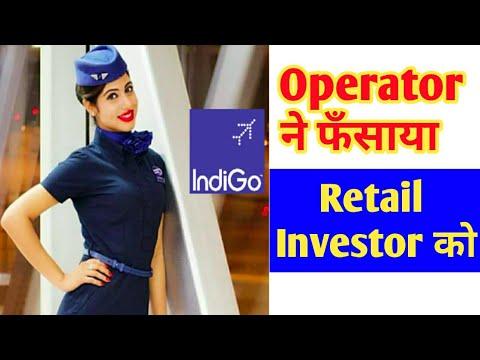 Indigo ! Interglobe Aviation ! Operator  ने फँसाया Retail  Investor को ! SMKC